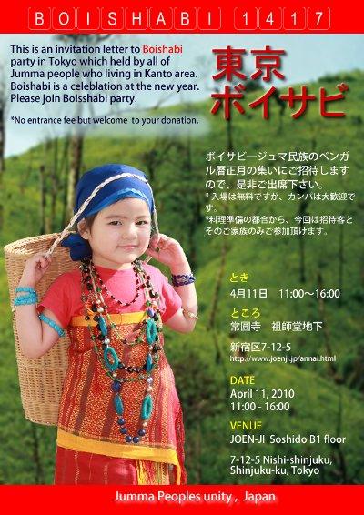 Boishabi invitation 2010_new.resized.jpg