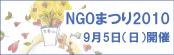 NGOmatsuri2010banner.jpg