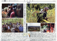 091203Mainichi-eye-Jumma.jpg