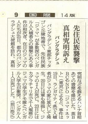 20100226asahi.jpg