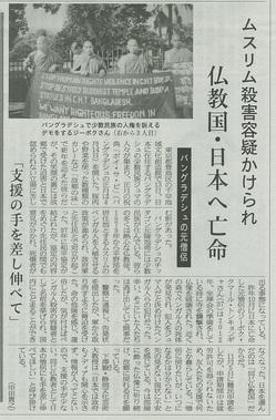 中外日報20140423trimmed.jpg