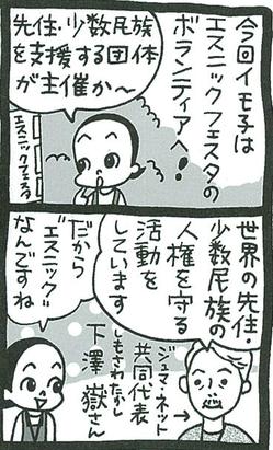 BAILA9月号_マンガ冒頭部分.jpg