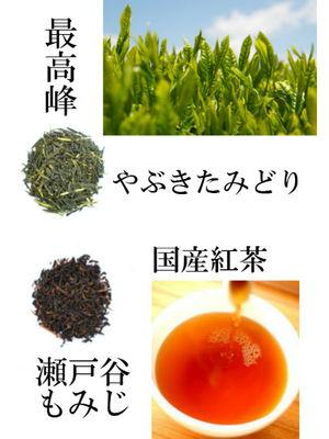 お茶と紅茶2.jpg
